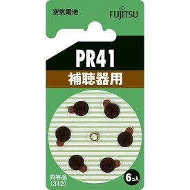 富士通 補聴器用空気電池PR4 PR41(6B) 07-6586