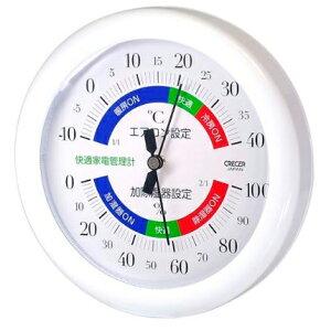 クレセル 快適家電管理計 温湿度計 壁掛け・卓上両用 スタンド付き ホワイト インフルエンザ 熱中症対策 温度計 湿度計 TR-130W 07-7738