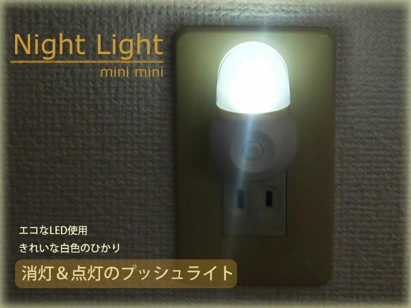 OHM LEDナイトライト ミニ スイッチ式 カバーホワイト 白色LED AN1-PW 常夜灯 フットライト 足元灯 安全灯 補助灯 寝室 廊下 玄関 コンセント差込 室内用 04-2822 オーム電機