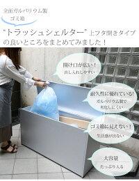 屋外用ゴミ箱約幅110cmゴミ箱屋外おしゃれ大容量大型ゴミステーションゴミストッカーダストボックス屋外大型物置おしゃれごみ箱ゴミステーション大型ゴミ箱ふた付きおしゃれベランダスリムシンプルガルバリウムカラスよけ