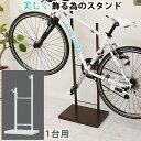 美しく飾るための『Bicycle stand #0076 自転車スタンド 室内 1台用』日本製 ホワイト ブラウン シルバー 室内用自転…