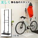 美しく飾るための『Bicycle stand #0077 自転車スタンド 室内 2台用』日本製 ホワイト ブラウン シルバー 室内用自転車スタンド 自転車スタン...