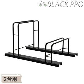 日本製 自転車スタンド 2台用 『BLACK PRO』 自転車ラック 自転車収納 自転車置き場 駐輪スタンド ディスプレイスタンド 二台用 前輪 安定感 国産 自転車スタンド 屋外用 転倒防止 黒 ブラック 強風対策 アンカーボルト付き 倒れない 車輪止め