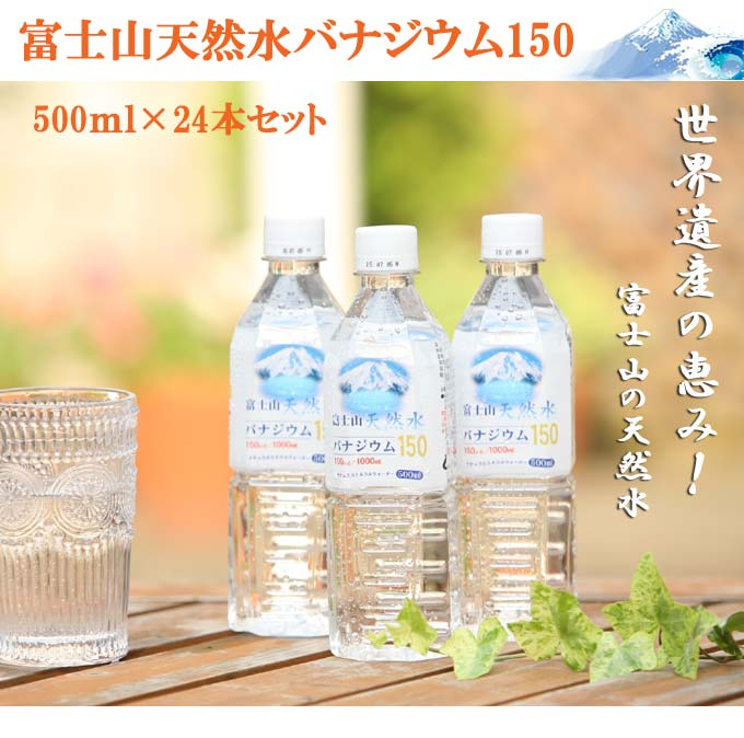 『富士山天然水バナジウム150 500ml(24本セット)』 清涼水 自然の水 富士山の水 日本の水 健康飲料 飲料水バナジウムウォーター 美味しい ミネラルウォーター 天然水 バナジウム 飲料水 バナジウム水 バナジウム天然水