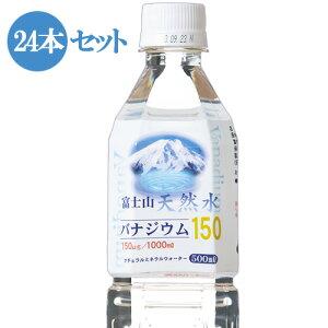 【あす楽対応】送料込み『富士山天然水バナジウム150 500ml(24本セット)』 清涼水 自然の水 富士山の水 日本の水 健康飲料 飲料水富士山のバナジウム天然水 ミネラルウォーター 天然水 バ