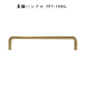 真鍮ハンドル PF7-140HL 取っ手 引き出し 取っ手 ノブ 家具 インテリア レトロ アンティーク 高級感 おしゃれ たんす ハンドル つまみ ハンドル つまみ ノブ つまみ 取手 取っ手 引き出し 取っ手