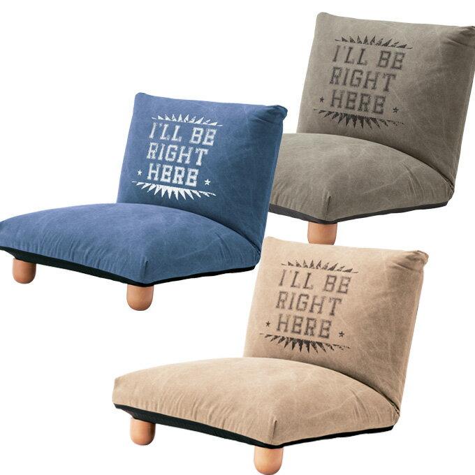 『フロアソファ』 座椅子 リクライニング座椅子 リクライニング座イス 座イス