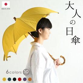 日本製 デザイナーズブランド 雨晴兼用 DiCesare Designs Kabocha ディチェザレ デザイン カボチャ 『one tone』 傘 雨傘 日傘 晴雨兼用 アンブレラ おしゃれ オシャレ かわいい 可愛い 女性用 婦人用 レディース 深張り ドーム型 無地 UVカット 紫外線カット
