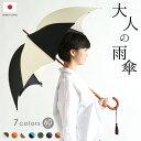 【 大人のための、大人の雨傘 】 雨傘 DiCesare Designs ディチェザレ デザイン 『 リズム 2トーン Rhythm 2TONE 』 傘 レディース ブランド おしゃれ 長傘 日本製
