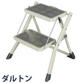 DULTON ダルトン フォールディング 2ステップラダー Folding 2-steps ladder 脚立 ステップラダー ステップチェアー 踏み台 はしご ハシゴ 梯子 ステップ台 踏台 作業台 ラダー  2段 小型 おしゃれ シンプル 二段 折りたたみ 折り畳み 洗車 レトロ アメリカン コンパクト