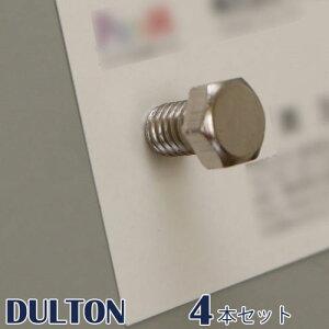 DULTON ダルトン 『ボルトマグネット 4個セット Bolt magnet set of 4』 マグネット 磁石 ボトル型マグネット メモクリップ ポストカードクリップ 葉書クリップ はがきクリップ 文房具 事務用品 お