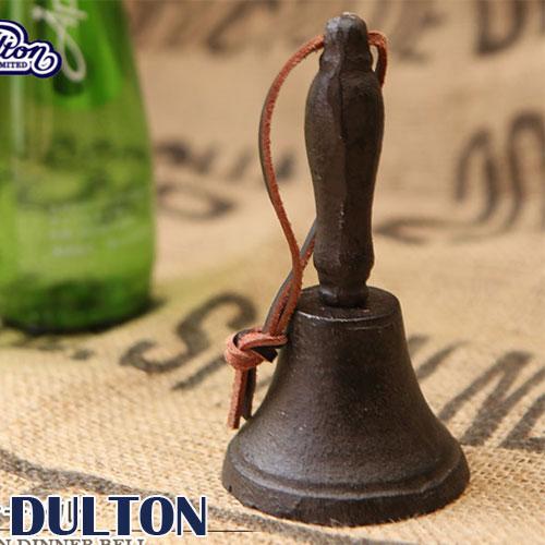 DULTON ダルトン 『 ディナーベル 』ベル 鈴 呼び鈴 テーブルベル おしゃれ オシャレ お洒落 かわいい カワイイ 可愛い アイアン製 紐付き ひも付き アンティーク調 アンティーク風 レトロ カフェ レストラン インテリアとしても プレゼント ギフト 贈り物