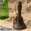 DULTON ダルトン 『 ディナーベル 』ベル 鈴 呼び鈴 テーブルベル おしゃれ オシャレ お洒落 かわいい カワイイ 可愛…
