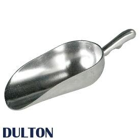 DULTON ダルトン 『アルミスコップ L』 CH14-K492L スコップスプーン スプーン フードスコップ アルミスコップ スコップ型スプーン アルミ スコップ型 大きめ キッチンツール 豆 コーヒー豆用 調味料用 おしゃれ お洒落