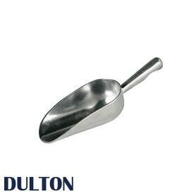 DULTON ダルトン 『アルミスコップ S』 CH14-K492S スコップスプーン スプーン フードスコップ アルミスコップ スコップ型スプーン アルミ スコップ型 キッチンツール 豆 コーヒー豆用 調味料用 おしゃれ お洒落