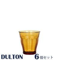 DULTONダルトン『DURALEXPicardieAMBER220ml6点セット』11990BRグラス/コップ/ガラスコップ/タンブラー/デュラレックス/ピカルディ/ピカルディー/220/ガラス/強化ガラス/耐熱/耐熱ガラス/割れにくい/アンバー/琥珀色/レストラン/カフェ/普段使い