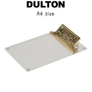 DULTON ダルトン メタル クリップボード A6 BRASS ファイル・バインダー 真鍮 アルミニウム おしゃれ シンプル 北欧 アメリカン A6 文房具 ステーショナリー下敷き オフィス メモ ノート 書類 ア