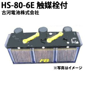 【受注生産品】『媒栓付 据置鉛蓄電池HS形 6V 80Ah 』バッテリー 蓄電池 インバータ 据置鉛蓄電池 HS形 発電機 古河電池 HS80-6E 非常照明 エンジン始動用 家庭用 小型 日本製 国産 保証付き 1年保