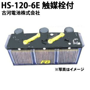 【受注生産品】 古河電池 『 古河電池 HS120-6E 媒栓付 据置鉛蓄電池HS形 6V 120Ah』 バッテリー おすすめ 蓄電池 インバータ HS120-6E 据置鉛蓄電池 HS形 非常照明 操作 制御 計装用 発電機 エンジン