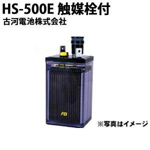 【受注生産品】 古河電池 『 古河電池 HS-500E 媒栓付据置鉛蓄電池HS形(バッテリー) 2V 500Ah』 バッテリー おすすめ 蓄電池 インバータ HS500E 据置鉛蓄電池 HS形 非常照明 操作 制御 計装用 発電