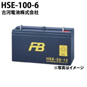 【受注生産品】 古河電池 『 古河電池 HSE-100-6 御弁式据置鉛蓄電池(バッテリー) 6V 100Ah』 バッテリー おすすめ 蓄電池 インバータ HSE-100-6古河電池 制御弁式据置鉛蓄電池 HSE 非常照明 操作
