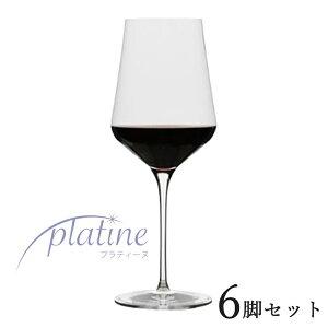ワイングラス platine プラティーヌ 『プラティーヌ ボルドー 6脚セット』セット 赤 白 白ワイン用 赤ワイン用 割れにくい ギフト 種類 wine ワイン セット ペア ボルドー ボルドーワイン ノン・