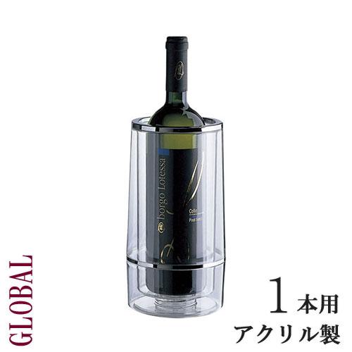 ワイン 『ビニクールワインクーラー』 アクリル製 ワイングッズ ワインクーラー グローバル GLOBAL wine ラック キャンティ アクリル ワインアクセサリー アクリルクーラー ボトルクーラー ワインバー