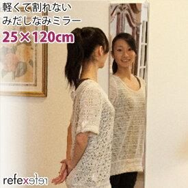 25×120cm みだしなみミラーD 姿見 割れない鏡 安全 日本製 全身鏡 全身ミラー 壁掛けミラー 壁掛ミラー ウォールミラー 壁掛鏡 壁掛け鏡 玄関鏡 玄関ミラー 吊り下げミラー 吊下げミラー 立掛けミラー 鏡 ミラー 壁掛け 全身 割れない 軽量 軽い きれいな映り