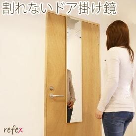 ドア掛けミラー 鏡 姿見 割れない鏡 refex リフェクスミラー 全身鏡 姿見鏡 全身ミラー フィルムミラー ミラー 扉 ロッカー ドア 更衣室 店舗用 オフィス 子供部屋 一人暮らし 割れない スリム 軽量 全身 引っ掛ける おしゃれ シンプル 軽量 ひっかけ 引掛け 安