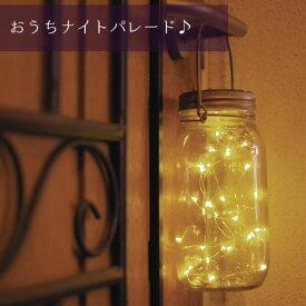 エトワル ソーラーガーデンライト(L) ガーデンライト ガーデンランプ ライト ランプ 照明 ソーラーライト ソーラーランプ ソーラー照明 ナイトランプ ナイトライト 夜間照明 ランタン 充電式ランタン ソーラーランタン LEDライト LEDランプ LEDランタン おしゃれ