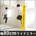 《 日本製 / 送料無料 》 突っ張りミラー 幅80cm 全身鏡 ミラー 壁面ミラー つっぱりミラー 鏡 全身ミラー 姿見 全身姿見鏡 大型ミラー 大きい 壁掛...