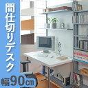 《日本製 送料無》 突っ張り 間仕切り パーテーション デスク 幅90cm PCデスク システムデスク 幅90 パソコンデスク パーテーションデスク 机 つくえ...