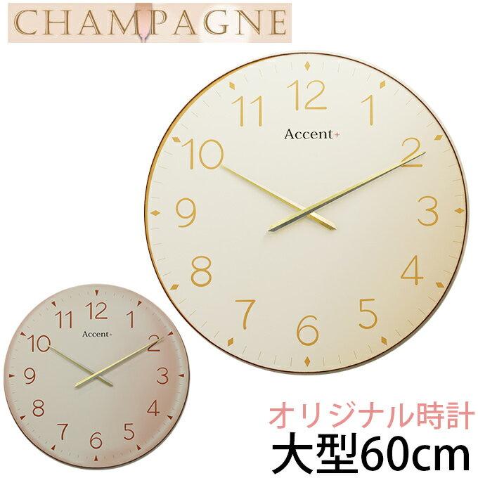 シャンパンをイメージ。華やかな空間にする 『巨大時計 シャンパーニュ 60cm』 大きい 壁掛け時計 掛け時計 おしゃれ 見やすい オシャレ 掛時計 巨大 掛け時計 大型 大型時計 パーティー 開店祝い 子供部屋 女性 クリスマスプレゼント リビング カフェ