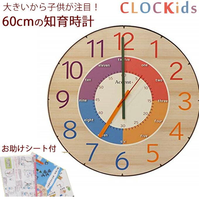 子供が時計を読めるようになる!知育時計 『CLOCKids-クロキッズ』巨大時計 掛け時計 おしゃれ 子供部屋 かわいい 北欧 壁掛け時計 大型時計 大きい 掛け時計 見やすい 60cm プレゼント リビング 保育園 幼稚園 カラフル 子供 時計学習 日本製 3歳 4歳 5歳 6歳 連続秒針 人気