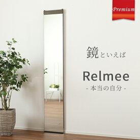 本当の自分を映し出す!『Accent+ リルミー』 壁掛け ミラー おしゃれ 姿見 ロング スタンドミラー 鏡 玄関 壁掛け鏡 全身鏡 スリム ドレッサーミラー 全身ミラー壁面ミラー シンプル ワンルーム 立てかけ 日本製 コンパクト30cm 180cm ノンフレーム 新生活 A+