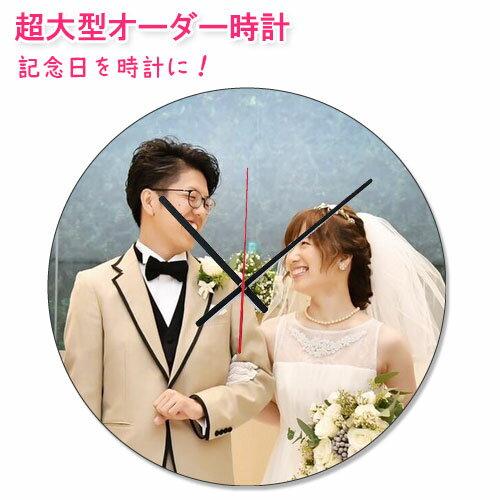 『超大型オーダー時計』 掛け時計 写真 ウォールクロック 壁掛時計 壁掛け時計 巨大時計 掛け時計 おしゃれ かわいい 壁掛け時計 大型時計 大きい 掛け時計 見やすい 60cm プレゼント リビング 日本製 連続秒針