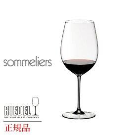 正規品 RIEDEL sommeliers リーデル ソムリエ 『ボルドー・グラン・クリュ』ワイングラス 赤 白 白ワイン用 赤ワイン用 ギフト 種類 海外ブランド 4400 父の日