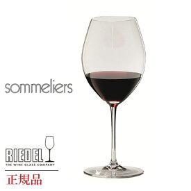 正規品 RIEDEL sommeliers リーデル ソムリエ 『エルミタージュ(シラー)』ワイングラス 赤 白 白ワイン用 赤ワイン用 ギフト 種類 海外ブランド 4400 父の日
