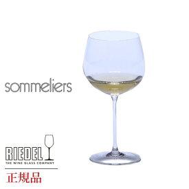 正規品 RIEDEL sommeliers リーデル ソムリエ 『モンラッシェ』ワイングラス 赤 白 白ワイン用 赤ワイン用 ギフト 種類 海外ブランド 4400 父の日