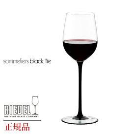 正規品 RIEDEL sommeliers black tie リーデル ソムリエ ブラック・タイ 『マチュアボルドー』ワイングラス 赤 白 白ワイン用 赤ワイン用 ギフト 種類 海外ブランド 4100 父の日