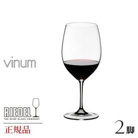 正規品 RIEDEL vinum リーデル ヴィノム 『ボルドー 2脚セット』ワイングラス ペア 赤 白 白ワイン用 赤ワイン用 ギフト 種類 海外ブランド 6416 0 wine ワイン セット クリスタル ペア グラス シャンパングラス シャンパーニュ デキャンタ 父の日