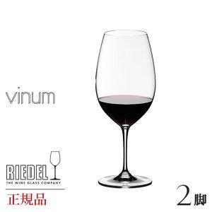 正規品 RIEDEL vinum リーデル ヴィノム 『シラー 2脚セット』ワイングラス ペア 赤 白 白ワイン用 赤ワイン用 ギフト 種類 海外ブランド 6416 30 wine ワイン セット クリスタル ペア グラス シャン