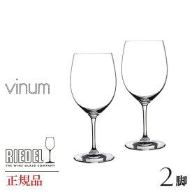 正規品 RIEDEL vinum リーデル ヴィノム 『ブルネロ 2脚セット』ワイングラス ペア 赤 白 白ワイン用 赤ワイン用 ギフト 種類 海外ブランド 6416 90 wine ワイン セット クリスタル ペア グラス シャンパングラス シャンパーニュ デキャンタ 父の日