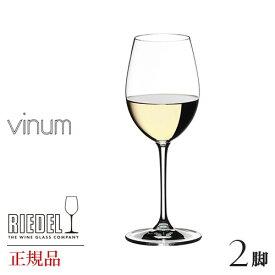 正規品 RIEDEL vinum リーデル ヴィノム 『ソービニヨンブラン 2脚セット』ワイングラス ペア 赤 白 白ワイン用 赤ワイン用 ギフト 種類 海外ブランド 6416 33 wine ワイン セット クリスタル ペア シャンパングラス シャンパーニュ 父の日