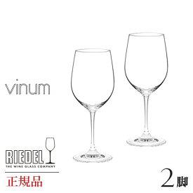 正規品 RIEDEL vinum リーデル ヴィノム 『シャルドネ 2脚セット』ワイングラス ペア 赤 白 白ワイン用 赤ワイン用 ギフト 種類 海外ブランド 6416 5 wine ワイン セット クリスタル ペア シャンパングラス シャンパーニュ デキャンタ 父の日