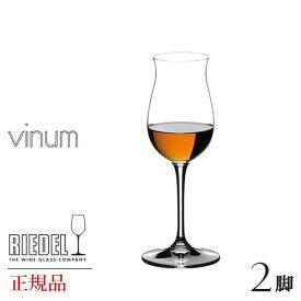 正規品 RIEDEL vinum リーデル ヴィノム 『コニャック 2脚セット』 6416 71 ワイングラス グローバル GLOBAL wine ワイン セット クリスタル ペア シャンパングラス シャンパーニュ デキャンタ 父の日