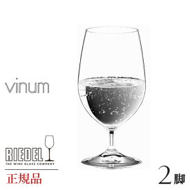 正規品 RIEDEL vinum リーデル ヴィノム 『グルメグラス 2脚セット』ワイングラス ペア 赤 白 白ワイン用 赤ワイン用 ギフト 種類 海外ブランド 6416 21 wine ワイン セット クリスタル ペア シャンパングラス シャンパーニュ デキャンタ 父の日