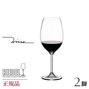 正規品 RIEDEL wine リーデル ワイン 『シラー シラーズ 2脚セット』ワイングラス ペア 赤 赤ワイン用 ギフト 種類 海外ブランド 6448 30シラーズ2脚セット セット クリスタル ペア シャンパングラ