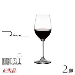 正規品 RIEDEL wine リーデル ワイン 『ジンファンデル リースリング 2脚セット』ワイングラス ペア 赤 白 白ワイン用 赤ワイン用 ギフト 種類 海外ブランド 6448 15リースリング2脚セット セット