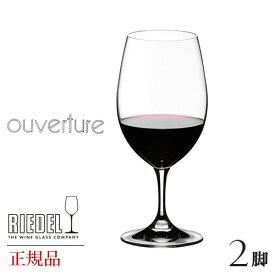 正規品 RIEDEL ouverture リーデル オヴァチュア 『マグナム 2脚セット』ワイングラス ペア 赤 白 白ワイン用 赤ワイン用 ギフト 種類 海外ブランド 6408 90 wine ワイン セット クリスタル ペア シャンパングラス シャンパーニュ 父の日